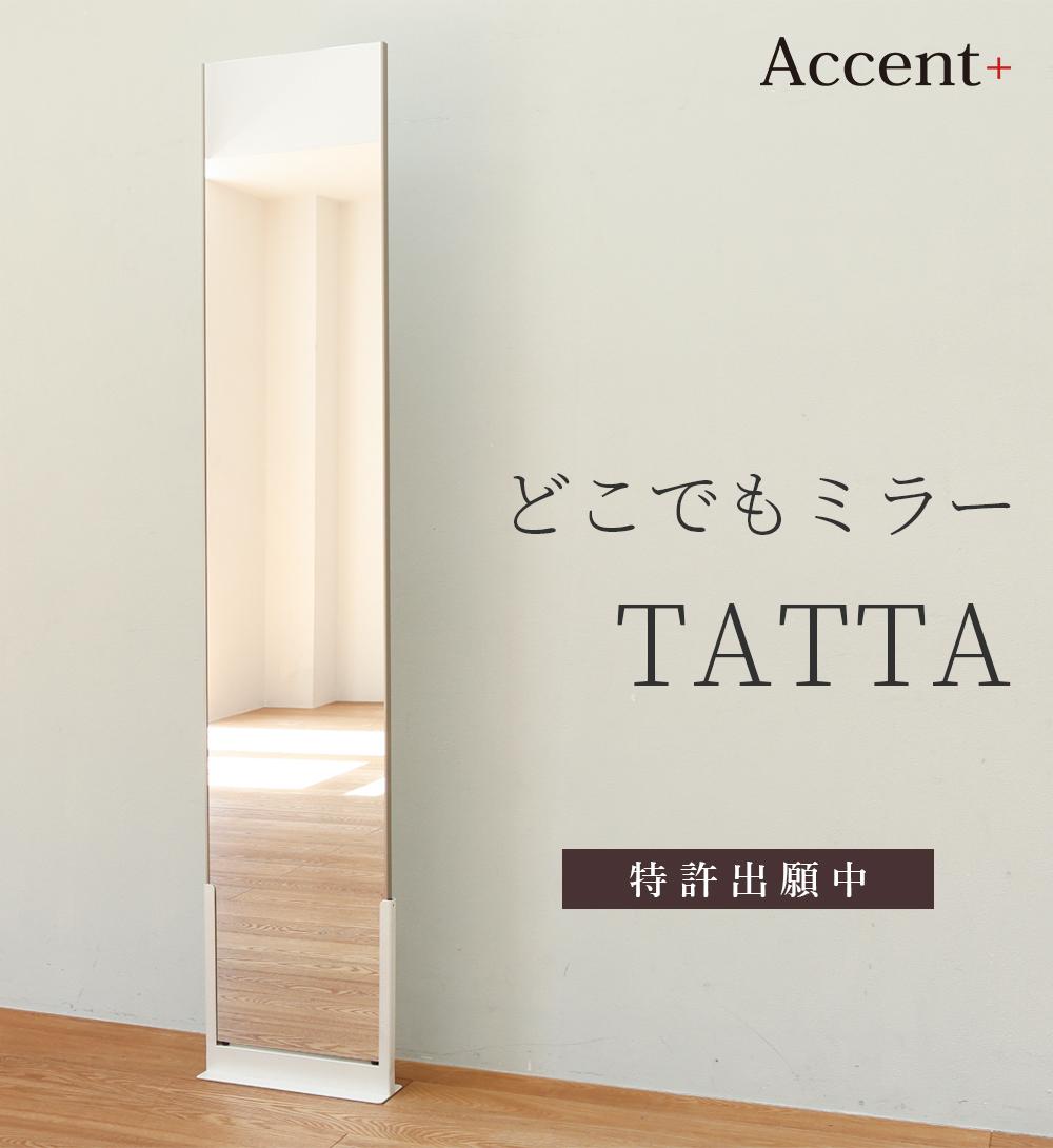 Accent+  どこでもミラー TATTA-